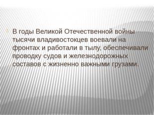 В годы Великой Отечественной войны тысячи владивостокцев воевали на фронтах