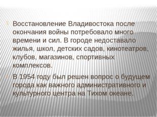 Восстановление Владивостока после окончания войны потребовало много времени