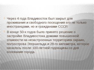 Через 4 года Владивосток был закрыт для проживания и свободного посещения ег