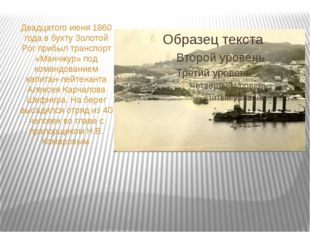 Двадцатого июня 1860 года в бухту Золотой Рог прибыл транспорт «Манчжур» под
