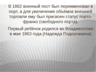 В 1862 военный пост был переименован в порт, а для увеличения объёмов внешне
