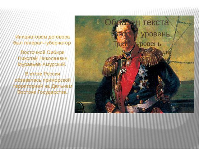 Инициатором договора был генерал-губернатор Восточной Сибири Николай Николае...