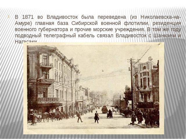 В 1871 во Владивосток была переведена (из Николаевска-на-Амуре) главная база...