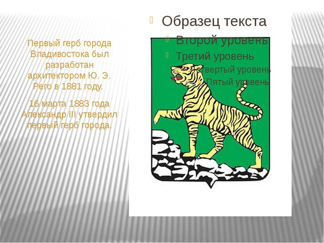 Первый герб города Владивостока был разработан архитектором Ю. Э. Рего в 188...