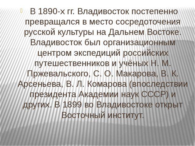 В 1890-х гг. Владивосток постепенно превращался в место сосредоточения русс...