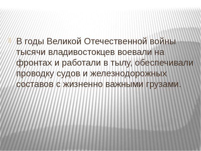 В годы Великой Отечественной войны тысячи владивостокцев воевали на фронтах...