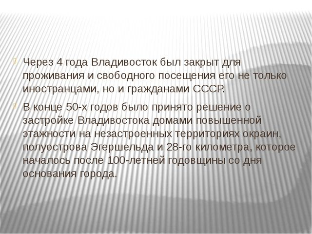 Через 4 года Владивосток был закрыт для проживания и свободного посещения ег...
