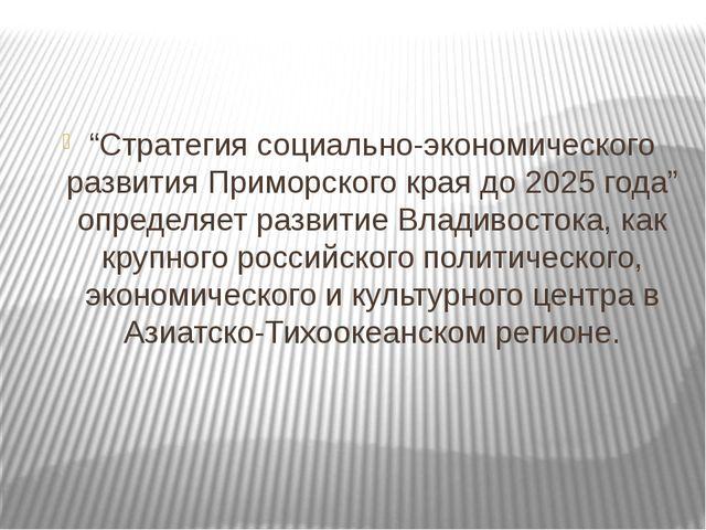 """""""Стратегия социально-экономического развития Приморского края до 2025 года""""..."""