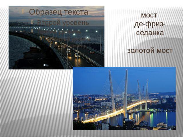 мост де-фриз- седанка золотой мост