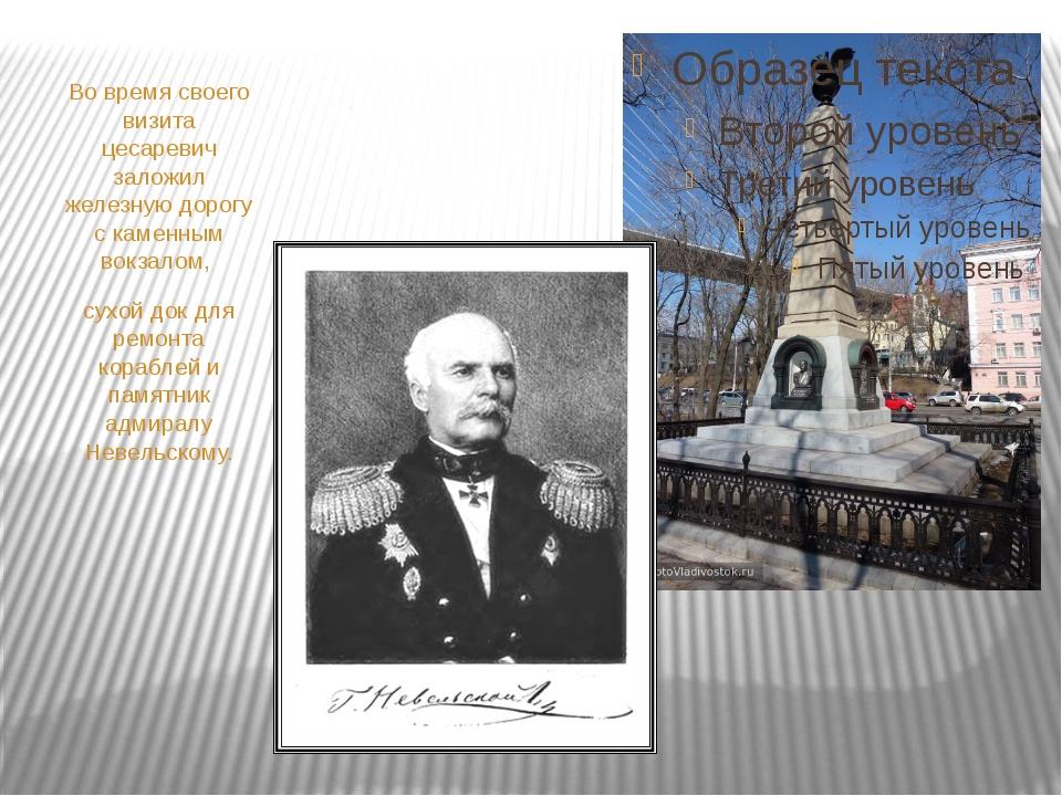 Во время своего визита цесаревич заложил железную дорогу с каменным вокзалом...