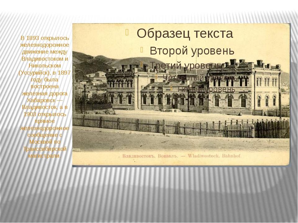 В 1893 открылось железнодорожное движение между Владивостоком и Никольском (...