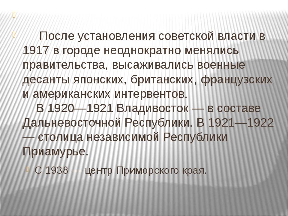 После установления советской власти в 1917 в городе неоднократно менялись пр...