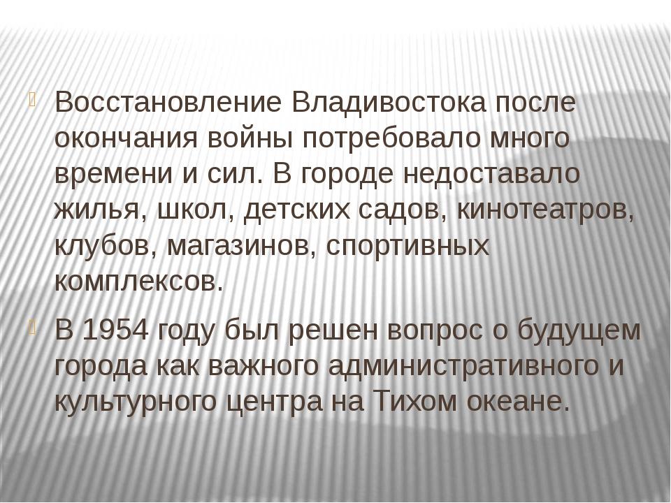 Восстановление Владивостока после окончания войны потребовало много времени...