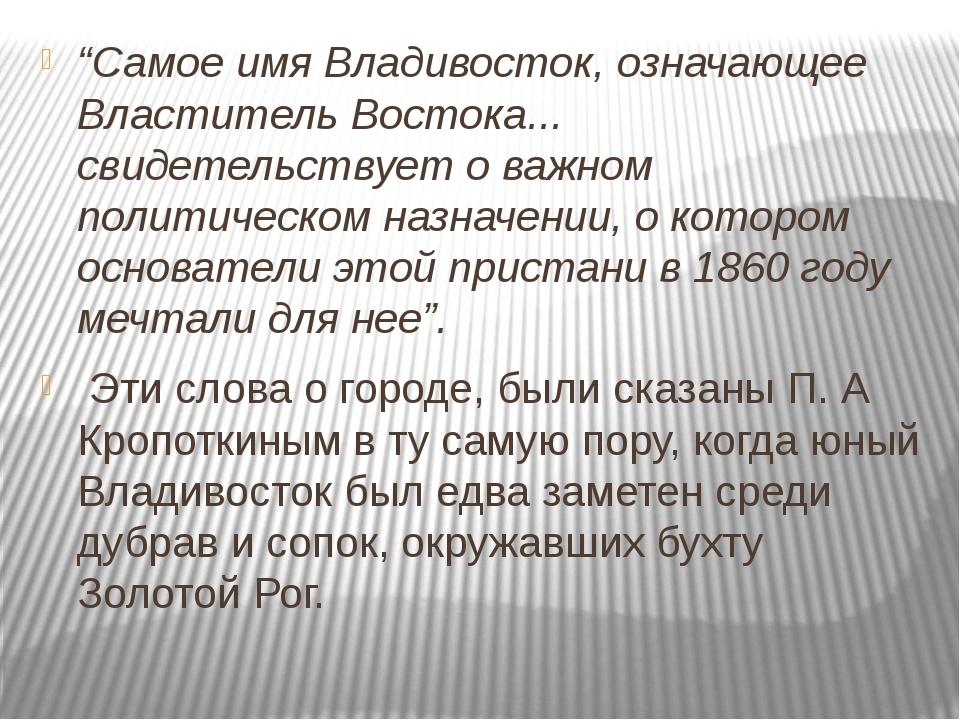 """""""Самое имя Владивосток, означающее Властитель Востока... свидетельствует о в..."""
