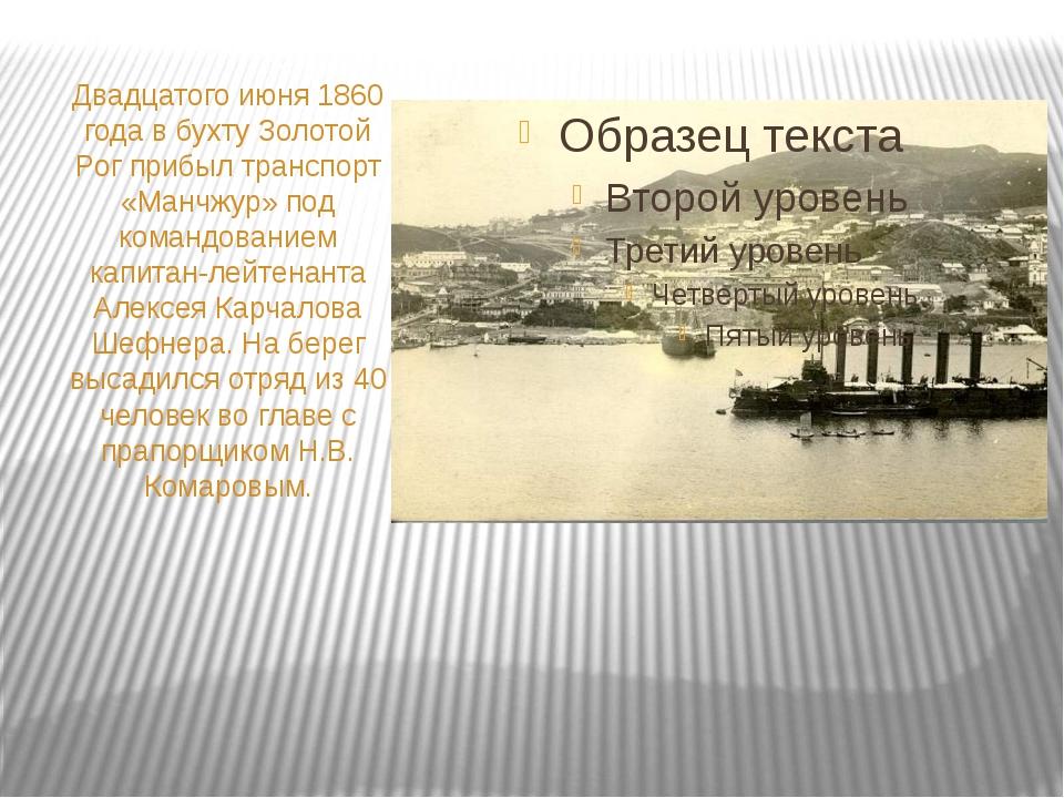Двадцатого июня 1860 года в бухту Золотой Рог прибыл транспорт «Манчжур» под...