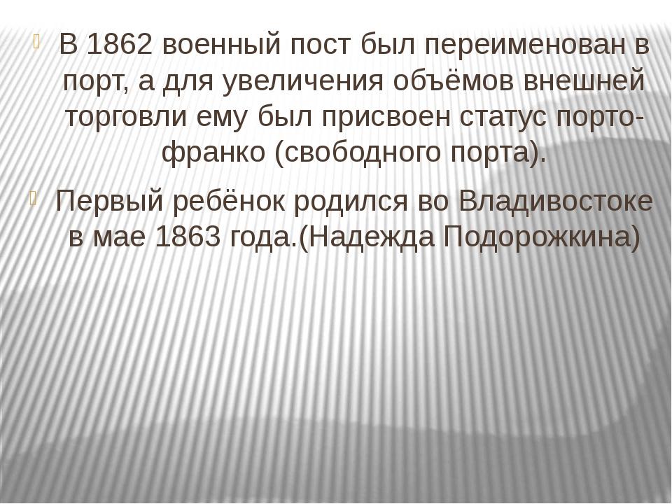В 1862 военный пост был переименован в порт, а для увеличения объёмов внешне...