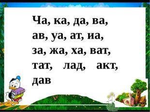 1 Страна родственных слов Ча, ка, да, ва, ав, уа, ат, иа, за, жа, ха, ват, та