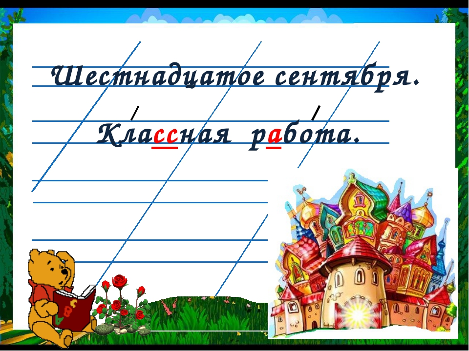 Страна родственных слов Шестнадцатое сентября. Классная работа.