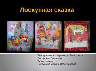 Лоскутная сказка . Работу выполнила ученица 6«а» класса Петрушина Елизавета Р