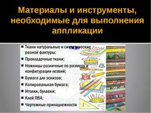 Материалы и инструменты, необходимые для выполнения аппликации