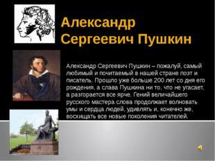 Александр Сергеевич Пушкин Александр Сергеевич Пушкин – пожалуй, самый любимы
