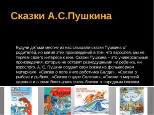 Сказки А.С.Пушкина Будучи детьми многие из нас слышали сказки Пушкина от роди