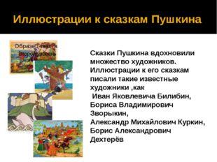 Иллюстрации к сказкам Пушкина Сказки Пушкина вдохновили множество художников.