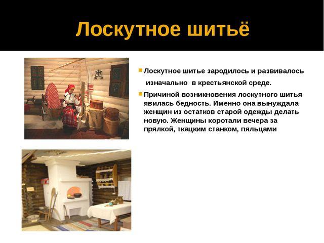 Лоскутное шитьё Лоскутное шитье зародилось и развивалось изначально в крестья...