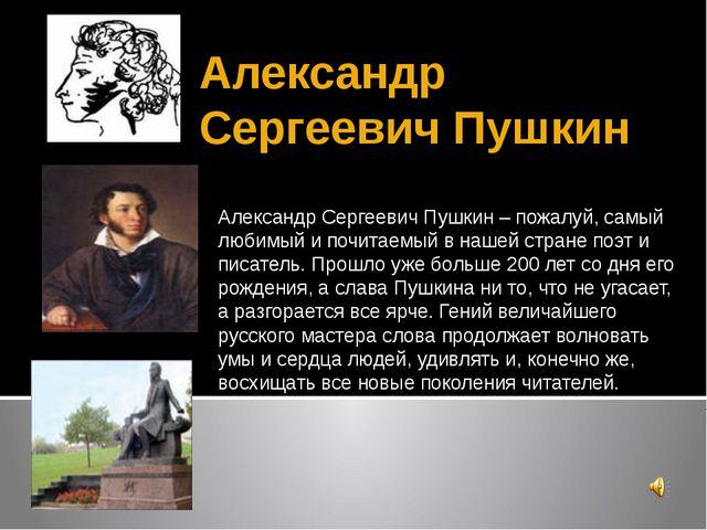 Александр Сергеевич Пушкин Александр Сергеевич Пушкин – пожалуй, самый любимы...