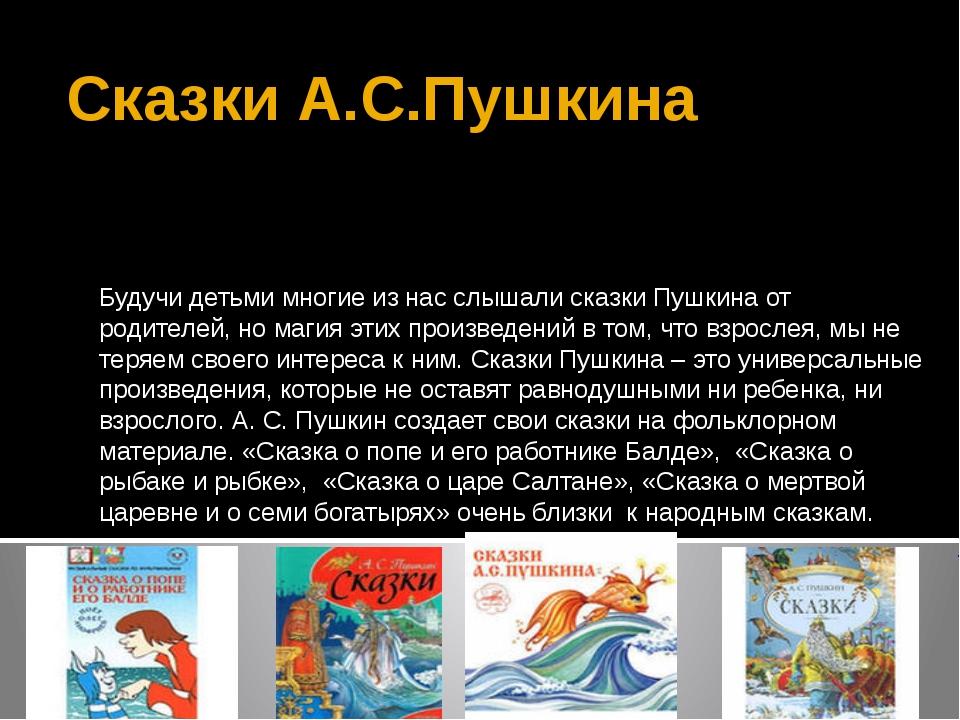 Сказки А.С.Пушкина Будучи детьми многие из нас слышали сказки Пушкина от роди...