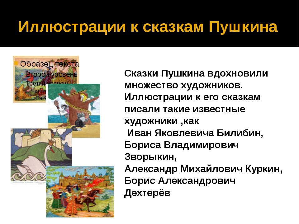 Иллюстрации к сказкам Пушкина Сказки Пушкина вдохновили множество художников....