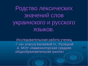 Родство лексических значений слов украинского и русского языков. Исследовател