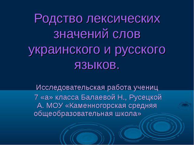 Родство лексических значений слов украинского и русского языков. Исследовател...