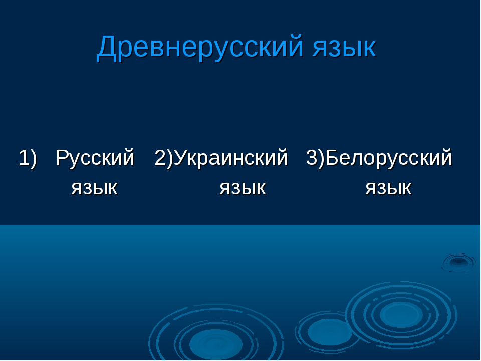 Древнерусский язык