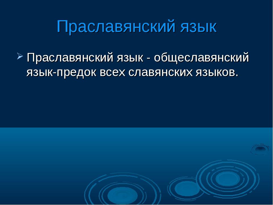 Праславянский язык Праславянский язык - общеславянский язык-предок всех славя...