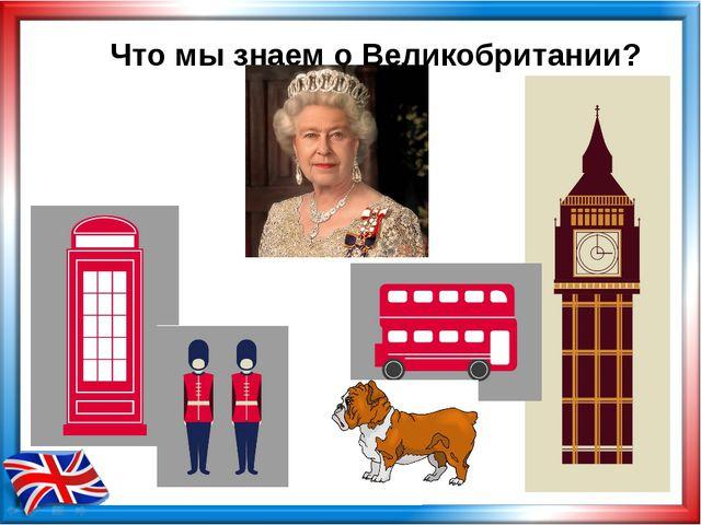 Что мы знаем о Великобритании?