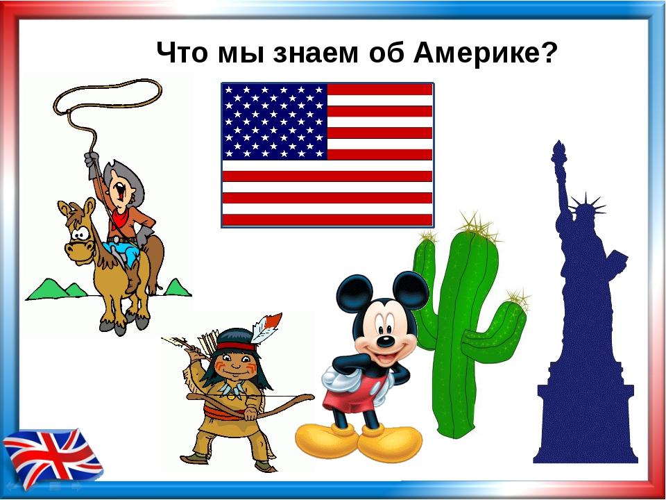 Что мы знаем об Америке?