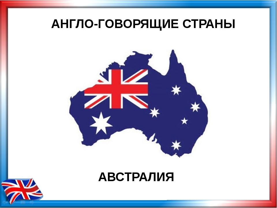 Что мы знаем об Австралии?