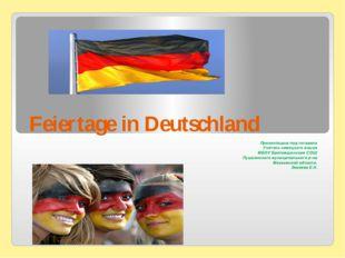 Feiertage in Deutschland Презентацию подготовила Учитель немецкого языка МБОУ