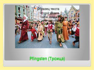 Pfingsten (Троица)