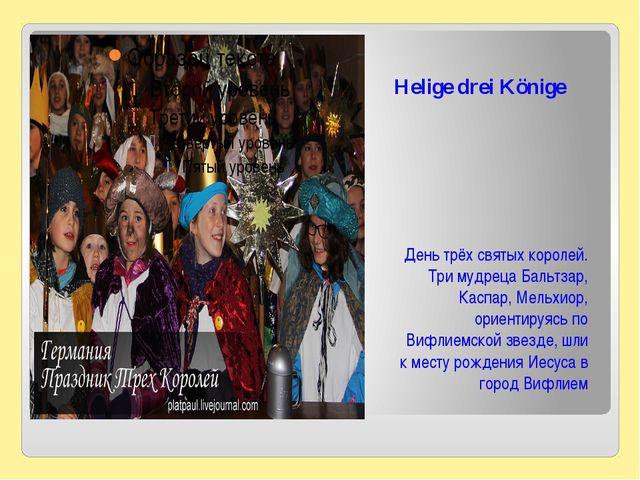 Helige drei Könige День трёх святых королей. Три мудреца Бальтзар, Каспар, Ме...
