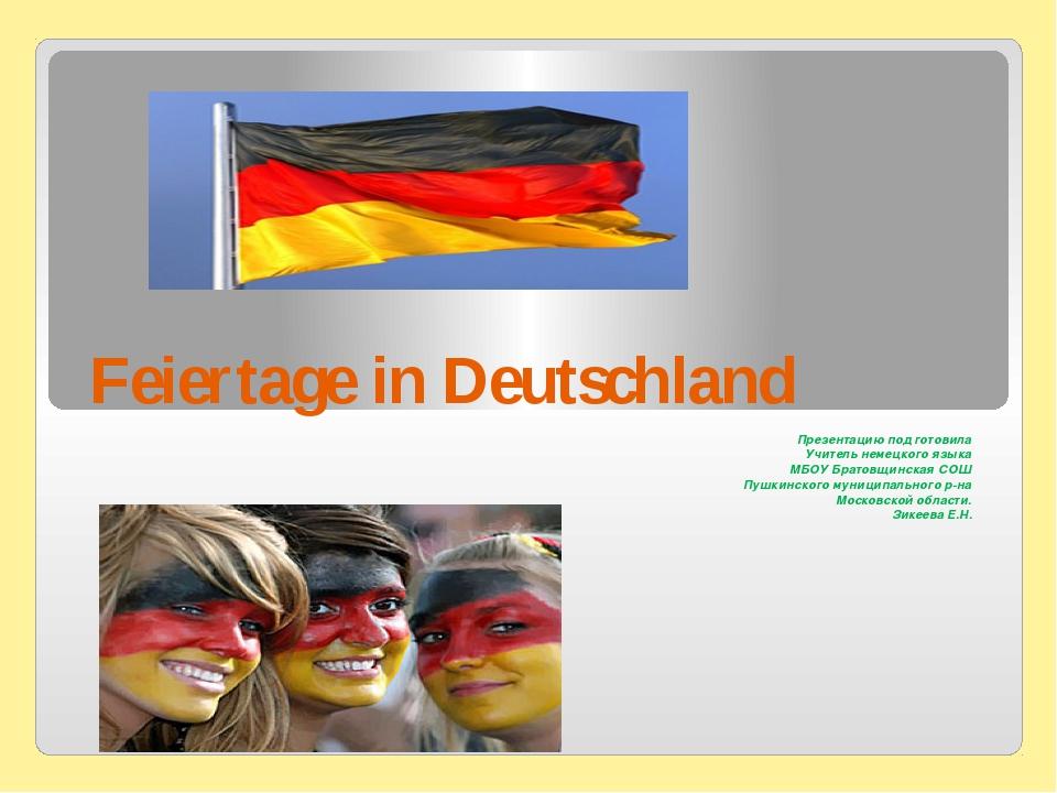 Feiertage in Deutschland Презентацию подготовила Учитель немецкого языка МБОУ...