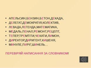 АПЕЛЬСИН,БЕНЗИН,БЕТОН,ДЕКАДА, ДЕЛЕГАТ,ДЕМОКРАТІЯ,КОЛЕКТИВ, ЛЕВАДА,ЛЕГЕНДА,МАТ
