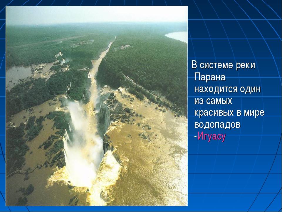 В системе реки Парана находится один из самых красивых в мире водопадов -Игу...