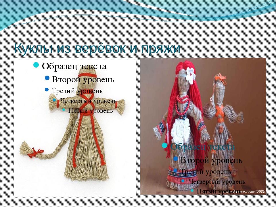 Кукла из веревки своими руками