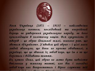 Леся Українка (1871 – 1913) – найславніша українська поетеса, послідовний та