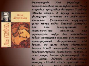 Драматургія Лесі Українки є багатоплановою та поліфонічною. Тому яскравим при