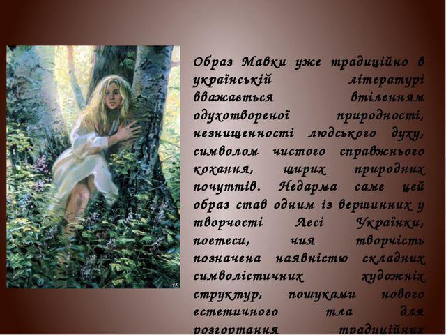 Образ Мавки уже традиційно в українській літературі вважається втіленням одух...
