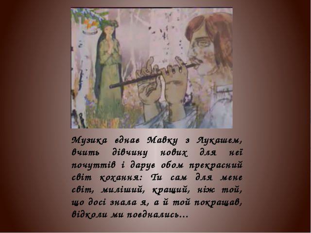 Музика єднає Мавку з Лукашем, вчить дівчину нових для неї почуттів і дарує об...