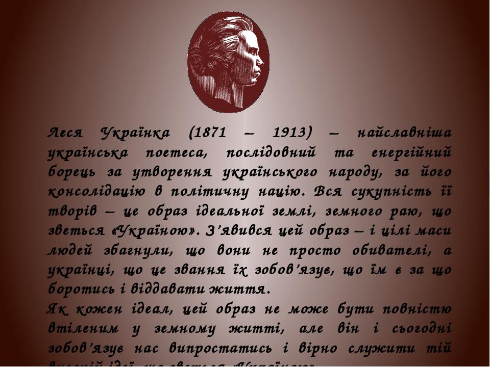Леся Українка (1871 – 1913) – найславніша українська поетеса, послідовний та...